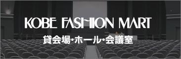 KOBE FASHION MART 貸会場・ホール・会議室サイト