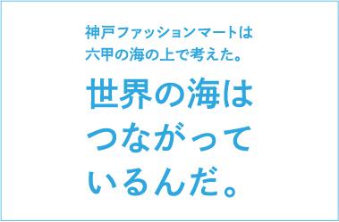 神戸ファッションマートは六甲の海の上で考えた。世界の海はつながっているんだ。